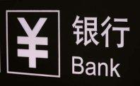 网贷逆向入股银行 合规仍是最大课题