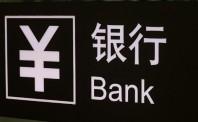 看看阿里、苏宁、乐视,为什么大佬都喜欢在银行业插一脚?