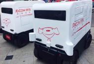 京东配送机器人正式投入运营 中国人民大学配送首单