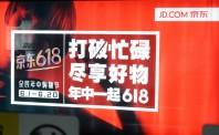 京东618累计下单金额1199亿元 女性用户大增