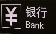 没有永远的对手 互联网巨头与银行强强联姻