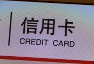 微信和支付宝的夹击下,Visa还能把信用卡玩下去