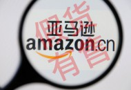 独家 | 揭秘亚马逊售假产业链(上)——躺着收钱,月入30万