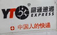 """圆通回应被京东""""拉黑"""":反对依靠平台霸权强迫站队"""