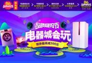KO苏宁,倒比京东,国美Plus816品质嗨购节剑指行业旧格局