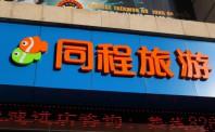 同程旅游:确认九寨沟景区客人安全