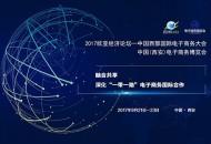 专访 2017中国(西安)电商博览会进入倒计时