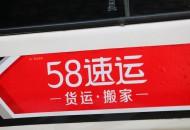 58速运与GOGOVAN(快狗)合并,同城货运市场再起风云