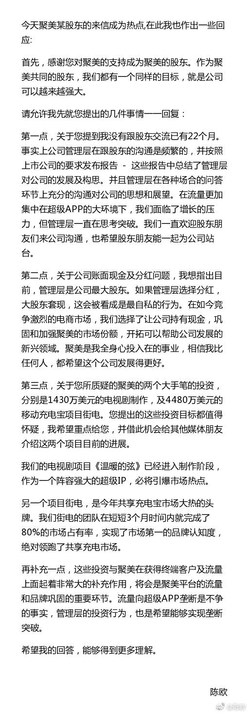 陈欧回应股东质疑:为自己代言,借机彰显共享充电宝业绩_O2O_电商报