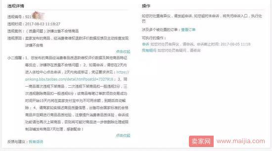 注意!淘宝品控愈加严格,小心爆款被删除_运营_电商报