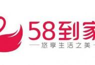 58到家CEO陈小华的情人节:58速运与GOGOVAN合并始末