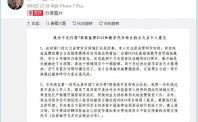 薛蛮子发声支持ICO监管 曾疯狂投资ICO项目