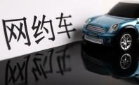 境外租车吹响资本境外版图扩张的冲锋号角