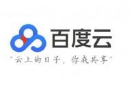百度总裁张亚勤:ABC是百度云核心竞争力
