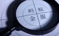 蚂蚁金服彭蕾联合国演讲:倡议建数字金融创新工作组