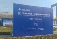 2017欧亚经济论坛—中国西部国际电商大会暨博览会明日开幕