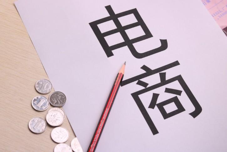 2017上半年中国电商交易额同比增27.1%_数据_电商报
