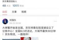 刘强东:京东在阳澄湖设大闸蟹分拣中心