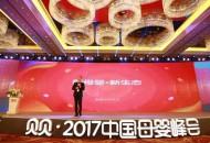 贝贝网CEO张良伦:母婴消费需要更多社会资源参与