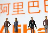 中国互联网协会携手阿里巴巴构建全流程屏障