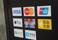 网联迎支付与银行新人 支付巨头受影响最大
