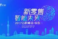 """""""新零售智能未来""""-2017亿欧零售峰会开幕在即"""