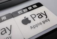 在华完败的Apple Pay 终于还是回归海外