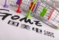 国美将对部分业务进行调整 新门店盯三四线市场