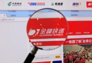 全峰快递超越TNT成9月最高被申诉快递企业