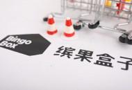 缤果盒子CEO陈子林:创业公司一定要有取舍