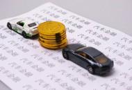 发改委征求国家智能汽车创新发展平台组建方案