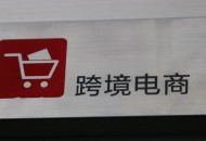 中国跨境电商人才联盟正式成立 跨境电商人才供不应求