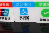中国成亚太区移动支付先驱