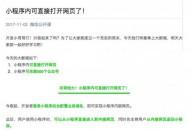 微信小程序开通内嵌网页功能