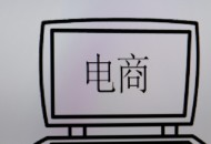 河南商务厅:全省推电子商务进社区