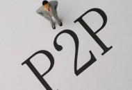 P2P平台接入银行存管不是护盾
