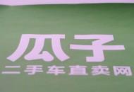 """瓜子二手车宣称""""遥遥领先"""" 被人人车起诉索赔1亿"""