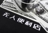 大卖场业态式微 欧尚计划在中国加码无人店