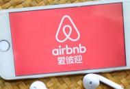 Airbnb:今年中国国内用户同比增长289%