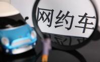 网约车新政实施周年 新问题不断