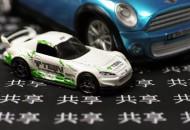 共享汽车获新政策扶持 下半场将迎来快速发展