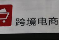 青岛市:将打造跨境电商新格局