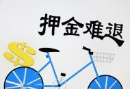 小蓝单车负责人声称会负责