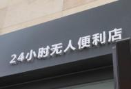 """义乌首家无人超市""""兔兔到家""""亮相"""