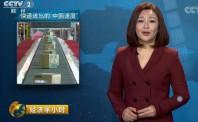 经济半小时解读双11,央视再次点赞京东物流,称代表中国速度