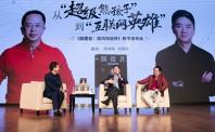刘强东:若十年后还是BAT 对国家是不幸