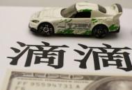 滴滴程维:汽车行业将以共享、智能、新能源方向发展