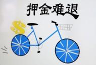 共享单车遭遇信任危机 专家建议立法