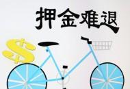 共享单车押金规模超120亿 预计10%用户无法正常退还