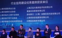 凭安信用入选2017上海十大行业优秀信用案例,大数据助力电商监管